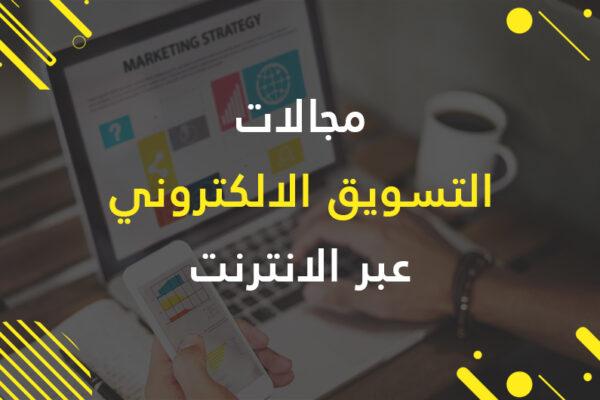 أهم مجالات التسويق الالكتروني