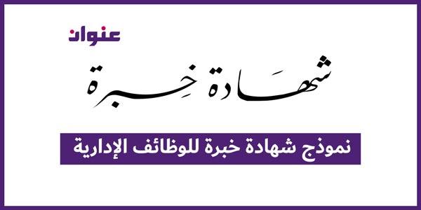 نموذج شهادة خبرة للوظائف الإدارية