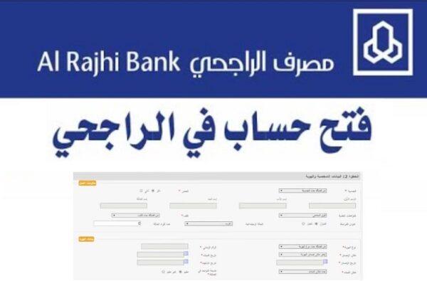 أنواع الحسابات البنكية التي يقدمها بنك الراجحي