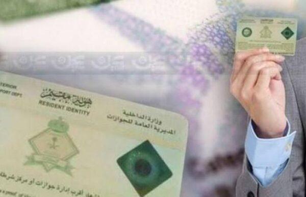 إليك ماهي البطاقة الخضراء السعودية
