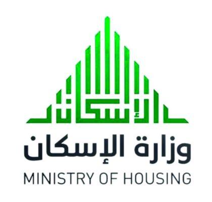 شروط الحصول على قطعة أرض من وزارة الإسكان